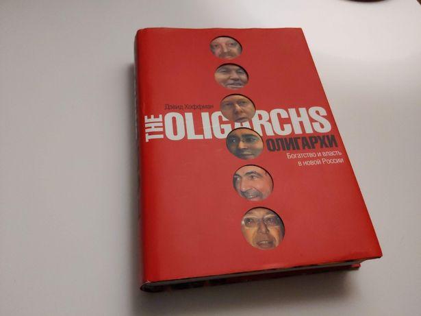 Книга Олигархи. Богатство и власть в новой России — Дэвид Хоффман