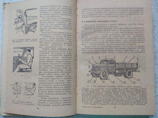Практикум по автомобилю, Москва, Просвещение, 1974г, учебно справочное