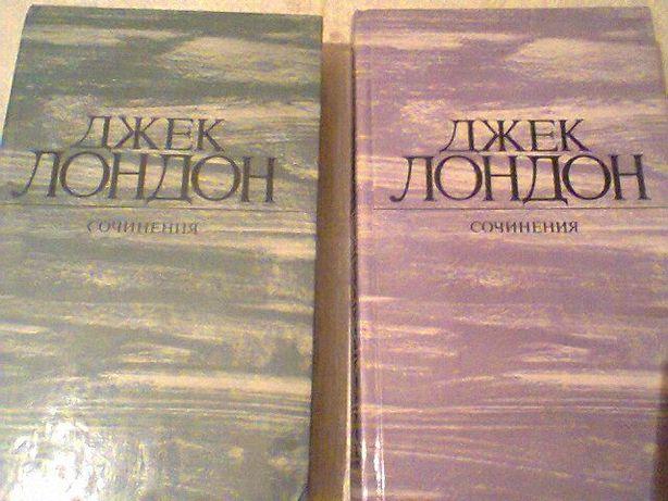 """Книги_""""Джек Лондон"""" 1-2том"""