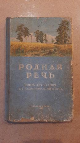 Родная речь 1967 / Учебник СССР