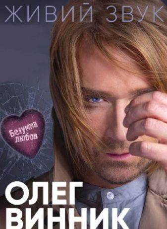 Билет на концерт Олега Винника Покровск