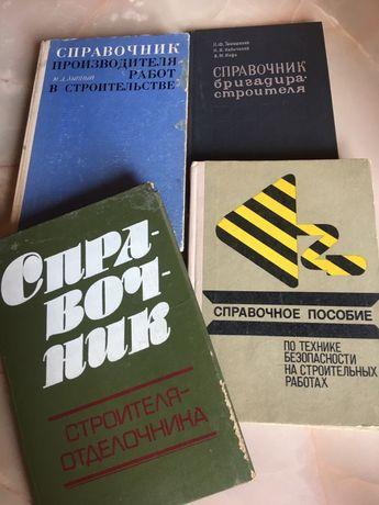 Справочники по строительству советских времен