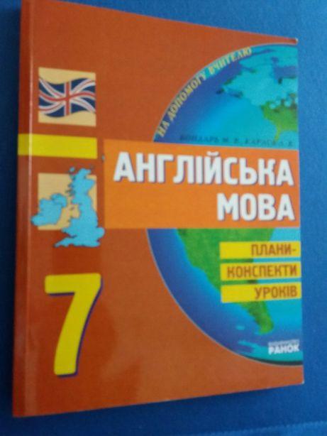 Книга Английский язык 7 класс
