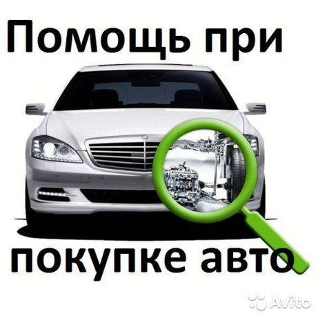 Автоподбор Проверка авто перед покупкой Подбор авто