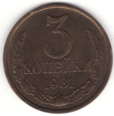 3 коп 1981 родной штемпельный блеск, копійок копеек