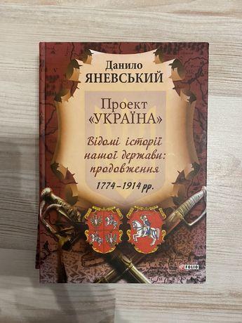 2 тома истории Украины.