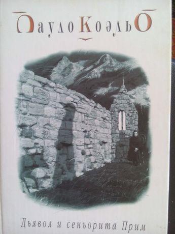 2 книги Пауло Коэльо