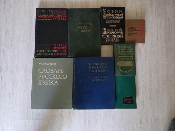 Книги словари и прочее
