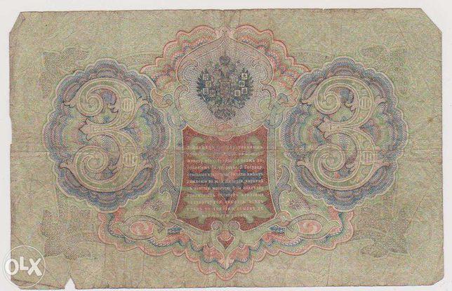 """Продам банкноту """"3 рубля"""" 1905 года"""