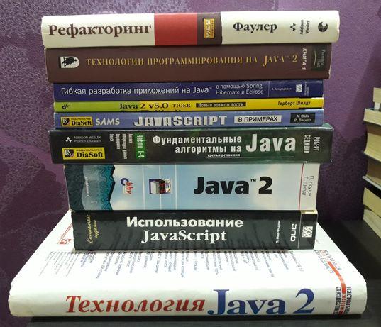Книги по Java и JavaScript