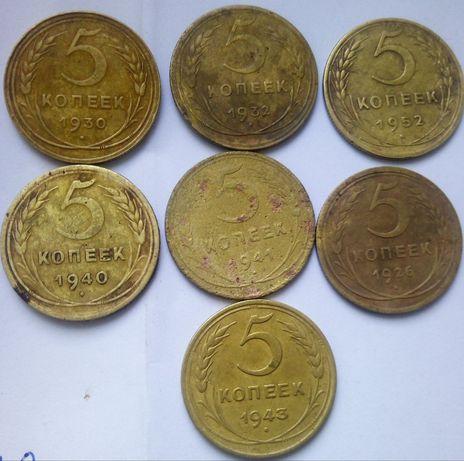 Продам 5 копеек СССР 1926,40,41,32,52,43,30.,