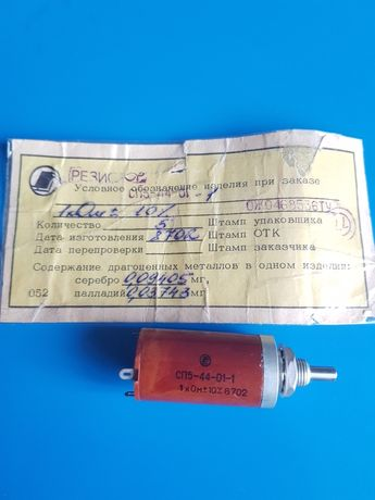 Резистор СП5-44-01-1 новый в упаковке