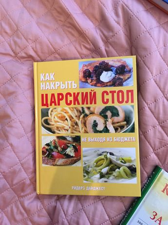 Книга з рецептами