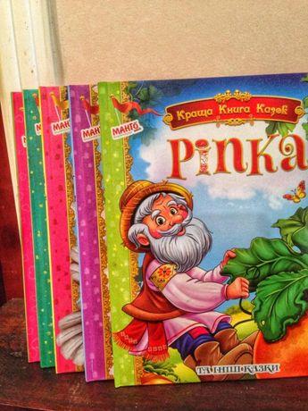 Книжки, книга, казки, дитячі книги, книжки для дітей