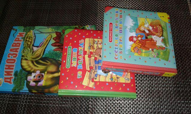 Книги пазлы для детей