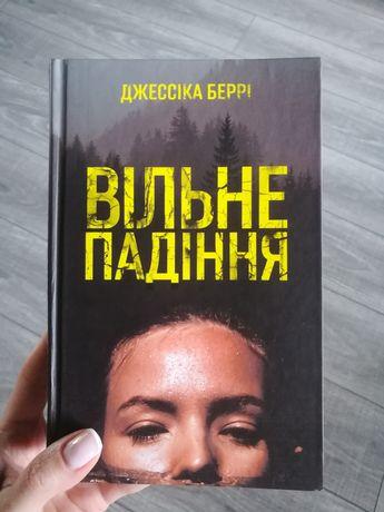 Книга «Вільне падіння»