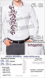 Продається комплект сучасної вишиванки Черновцы - изображение 1