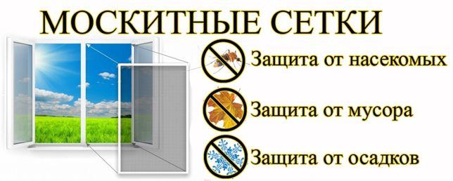 Москитные сетки,подоконники,отливы,ручки оконные,стеклопакеты,окна,две