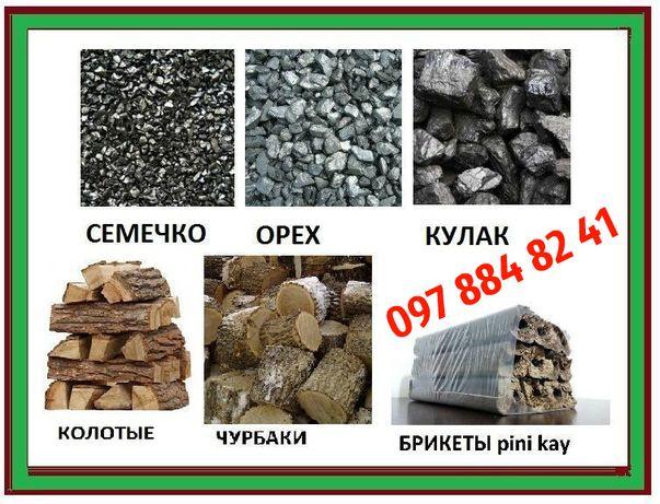 Уголь антрацит,дрова колотые,топливные брикеты,кора,опилка.Одесса