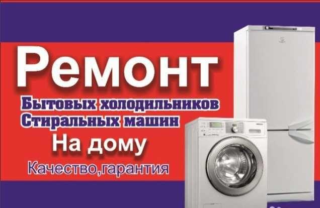 Ремонт стиральных машин холодильников ,заправка автокондиционеров