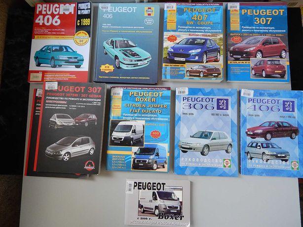 Книги по ремонту и эксплуатации автомобилей PEUGEOT (цены разные)