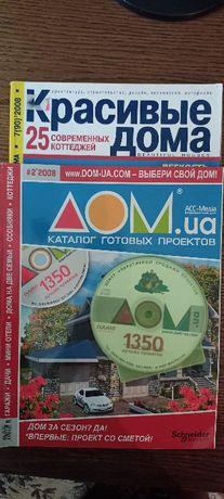 """Продам журналы """"ДОМ.ua"""" c диском и """" Красивые дома"""""""
