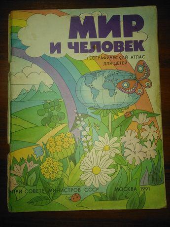 Мир и человек. Географический атлас для детей. 1991 года