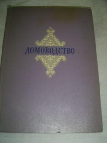 Домоводство СССР 1956г.