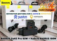 Зарядка BASEUS GaN 2 Pro 65W QC4.0+PD3.0 USB+2Type-C+кабель 100W
