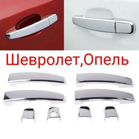 Хром накладки на ручки дверейAveo,Opel,Cruze