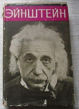 """Книга """"Эйнштейн"""""""
