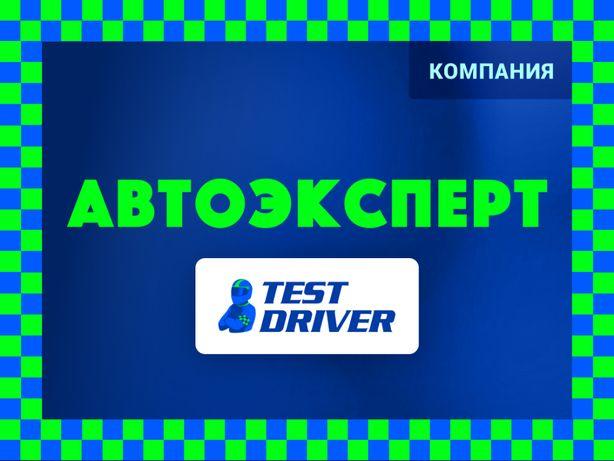 Автоэксперт - проверка авто, диагностика, автоподбор Каменское
