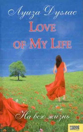 Книга книжка Love of My Life На всю жизнь Луиза Дуглас