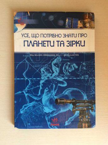 Энциклопедия про космос