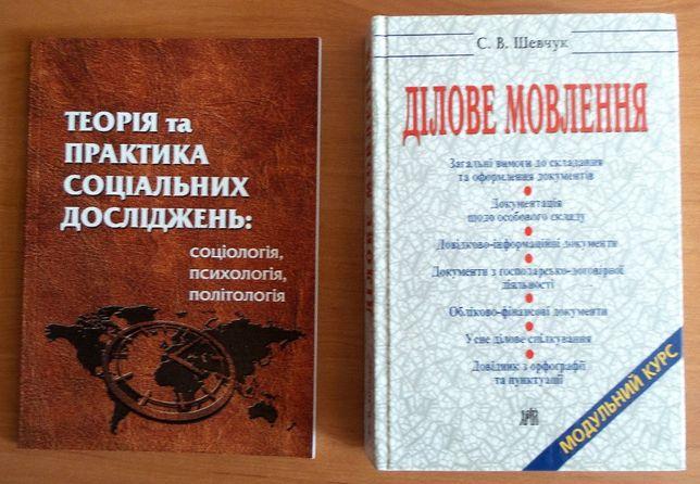 Книга Теорія та практика соц.досліджень/Ділове мовлення С.Шевчук