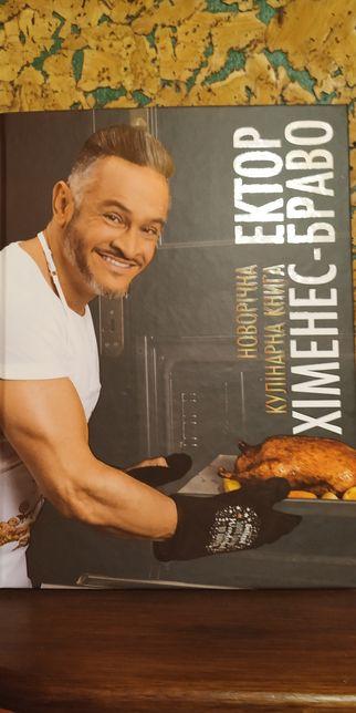 Кулінарна книга від Ектора Хіменес-Браво