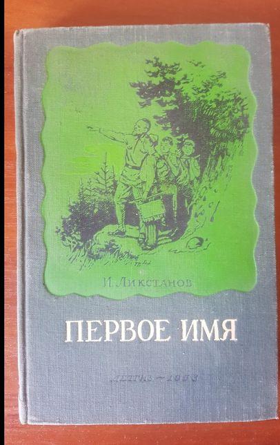 Первое имя Иосиф Ликстанов 1953 прижизненное издание