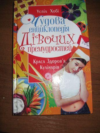 чудова енциклопедія дівочих премудростей енциклопедія для дівчат