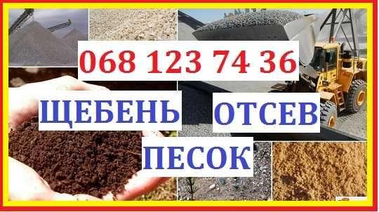 Песок карьерный,мытый отсев щебень чернозем керамзит.Николаев