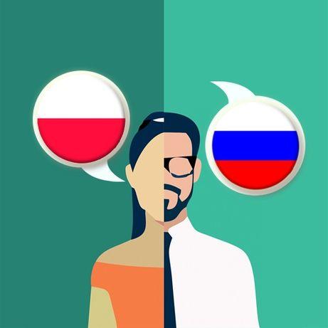 Tłumaczenie dokumentów ( ukraiński, rosyjski) Перевод с польского