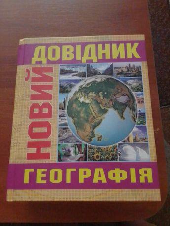 География  справочник
