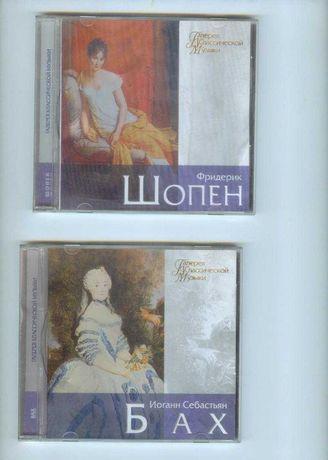 CD Галарея класичної музики. Шопен, Бах, Штраус, Бетховен