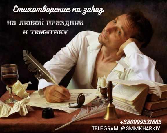 Стих на заказ /  Звукозапись песен вашего сочинения