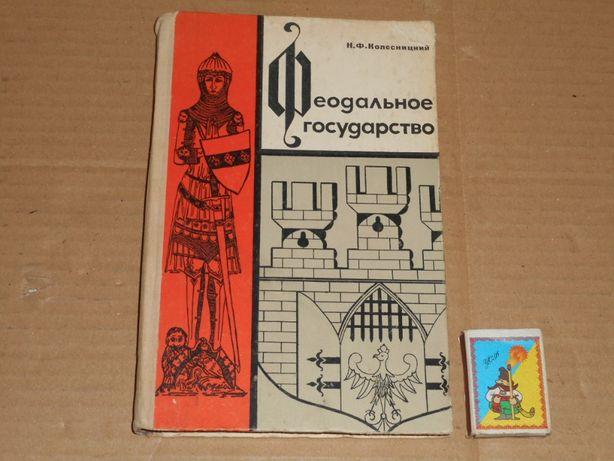 Н.Ф. Колесницкий / Феодальное Государство /1967г