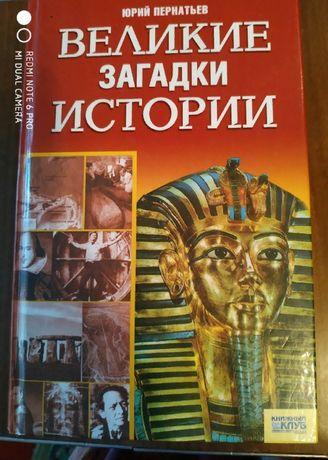 Великие Загадки Истории, Юрий Пернатьев