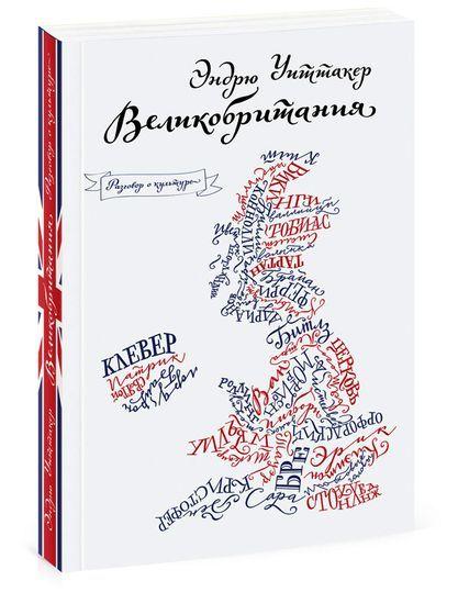 Разговор о культуре. Великобритания Киев - изображение 1