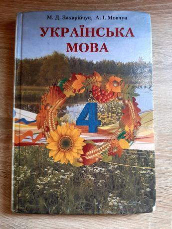 Украиский язык 4 класс,М.Захарійчук,А.Мовчун,2016