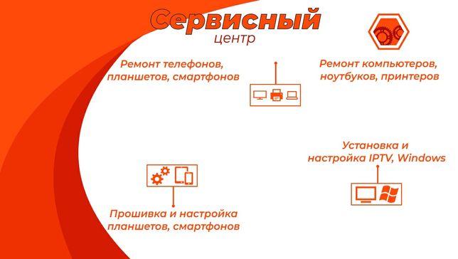 Ремонт телефонов, компьютеров, ноутбуков,планшетов.