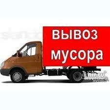 от 500грн ГАЗель ЗИЛ КАМАЗ Вывоз бытового мусора Мебели Листьев Веток