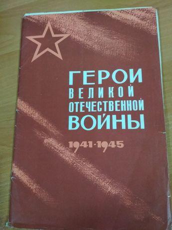 """набор портретов """"Герои Великой Отечественной войны 1941-1945 г ССг"""